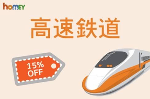 台湾新幹線チケット25%OFF